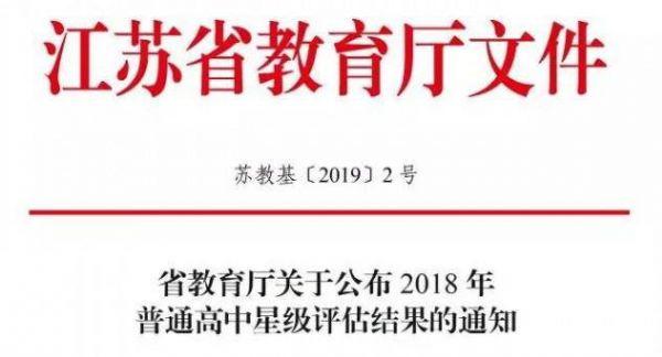 最新公布!南京这几所公式成为四星级和三星级图片高中化学学校图片